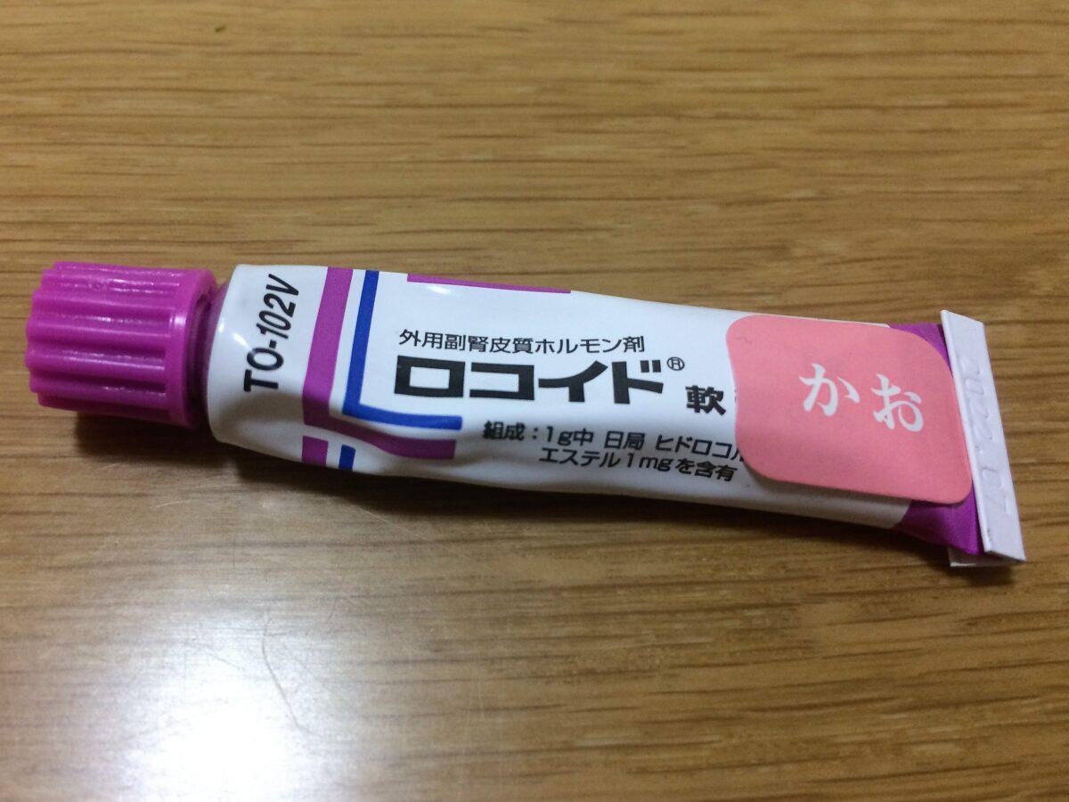 ステロイド外用剤ロコイド