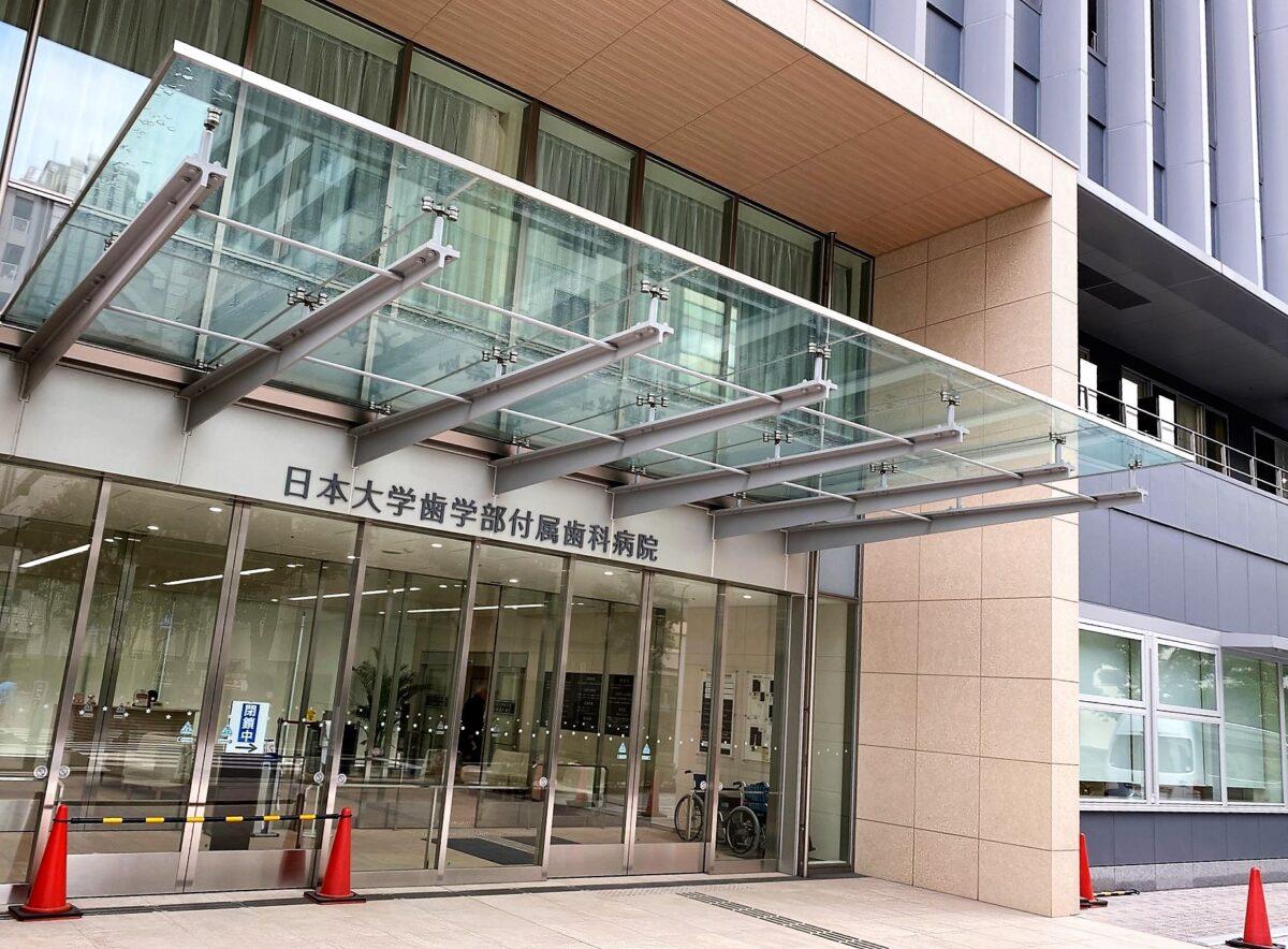 日本大学歯学部付属歯科病院での親知らず抜歯